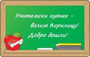 Учитељски кутак