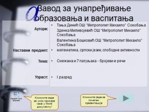 Snezana-i-i7-patuljaka