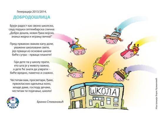 dobrodoslica-2014