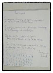 pesma_013